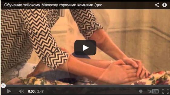 обучение массажу камнями дистанционно видео